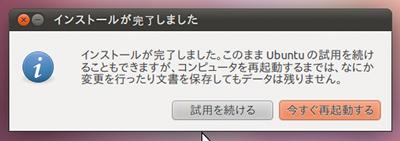 Ubuntu 11.04 インストールの完了