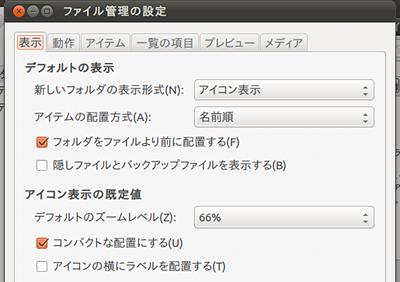 Ubuntu 11.04 Nautilus アイコン表示の設定