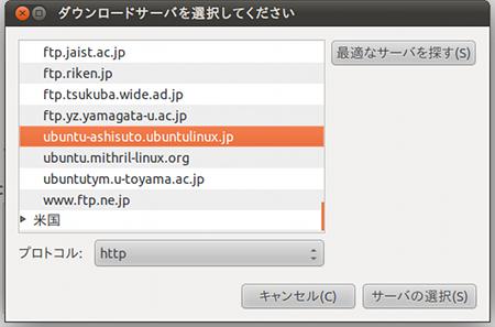 Ubuntu 11.04 ソフトウェアソース ダウンロードサーバーの最適化