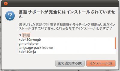 Ubuntu 11.04 KDEアプリ 日本語化