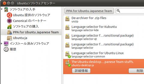 Ubuntu 11.04 日本語追加パッケージ PPA インストール