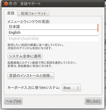Ubuntu 11.04 言語サポート 日本語