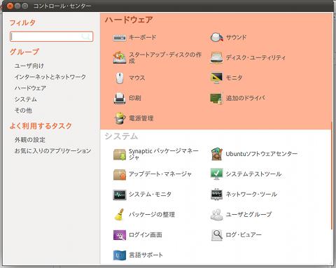 Ubuntu 11.04 コントロールセンター システム設定