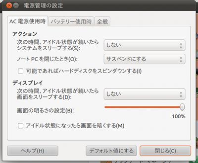 Ubuntu 11.04 電源管理