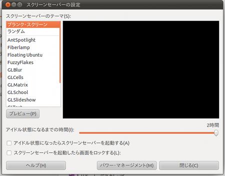 Ubuntu 11.04 スクリーンセーバー