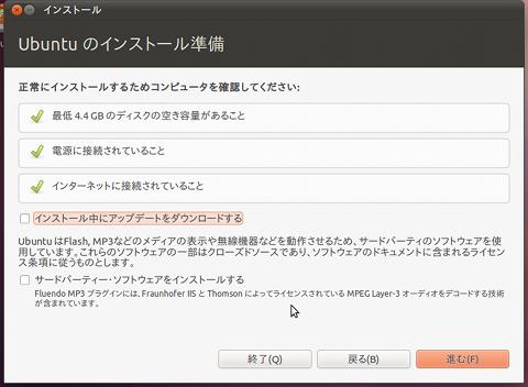 Ubuntu 11.04 インストールの準備