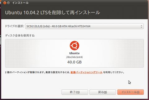 Ubuntu 11.04 インストール ディスク領域の確認