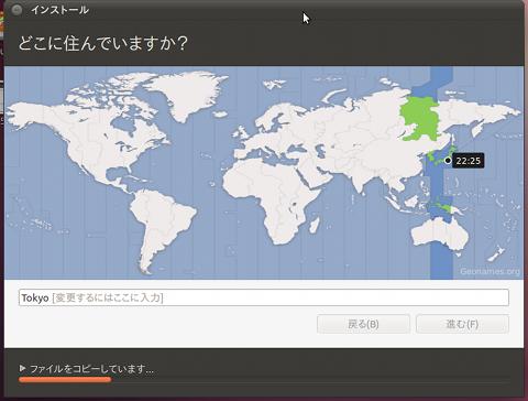 Ubuntu 11.04 インストール タイムゾーンの設定