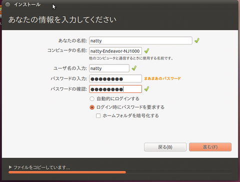Ubuntu 11.04 インストール ログインIDとパスワード
