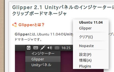 Ubuntu Unityパネル Glipper クリップボードマネージャ ポップアップ表示