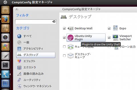 CompizConfig 設定マネージャ (ccsm) Unityランチャー