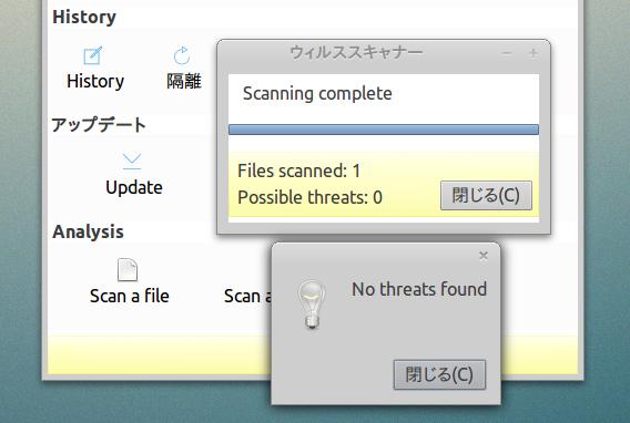 ClamTk 5.03 Ubuntu ウイルススキャンの実行