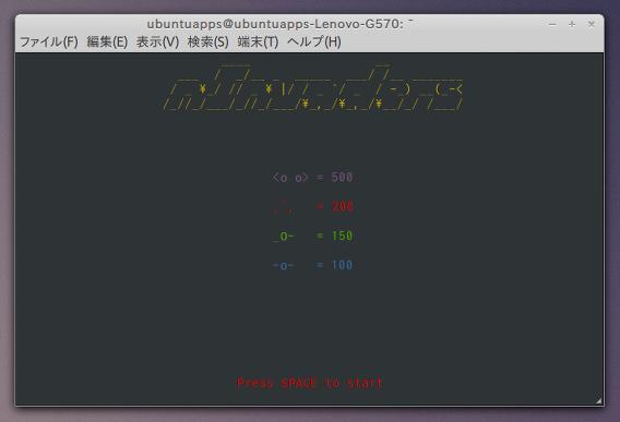 nInvaders Ubuntu コマンド スペースインベーダー プレイ開始