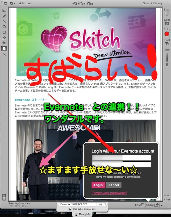 Evernote with Skitch!