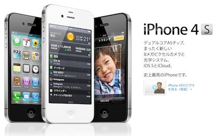 iPhone 4s はじめに・・・・