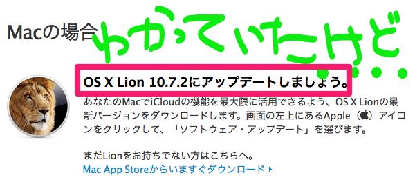 iCoud 10.7.2 Lion .....