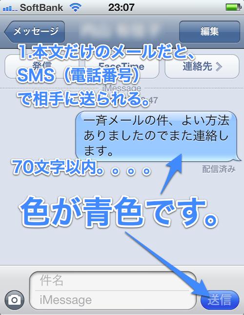 iPhone4Sになっても・・・わからん・・・・SMS ? MMS !?