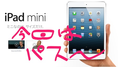 iPad mini.....New iMac!