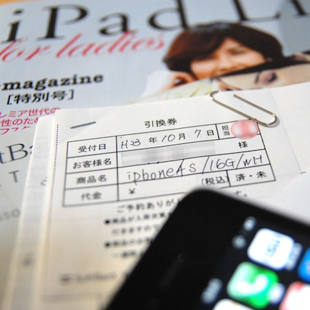 iPhone 4S 予約してきました。