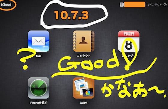 iCoud 10.7.3 って便利?!その1