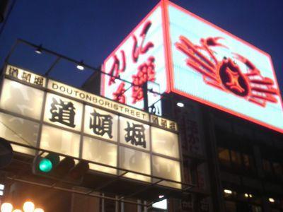 いよいよ大阪ファイナル、大阪新世界元祖串かつ だるま