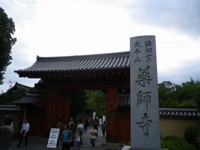 そうだ、奈良に行こう 薬師寺