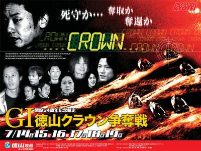 tokuyamacrown_09.jpg
