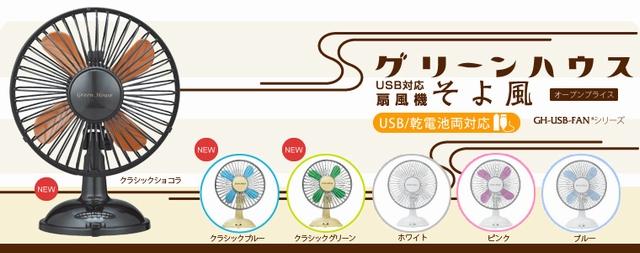 usbfan_07.jpg