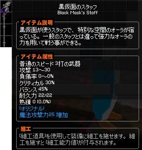 性能 黒仮面のスタッフ 購入 1-horz