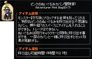 ゴリラ ピンク 冒険家 2-horz