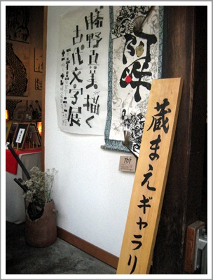 勝野さんの展覧会