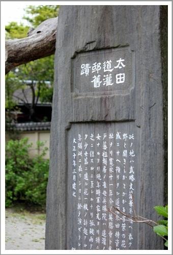 英勝寺 1