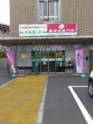 JAのお店