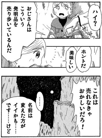 『Shine』10ページ目