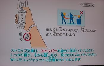 Wii Fit Plus起動前の画面より