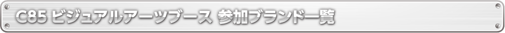 c85_brand_title.png