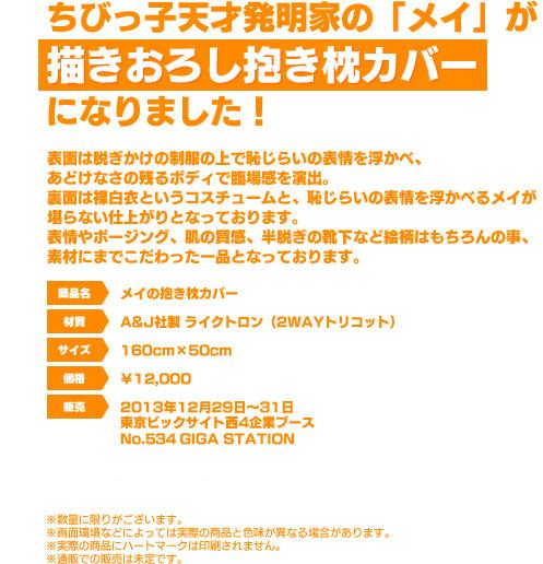 goods_meidaki_text.jpg