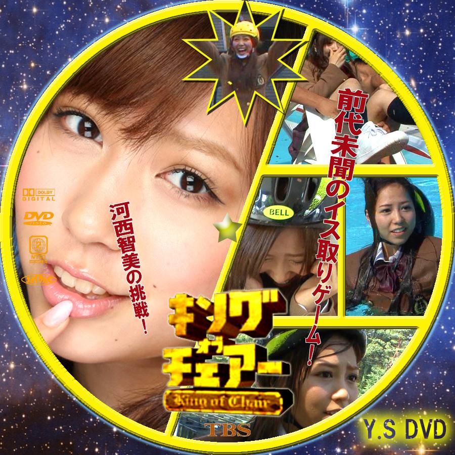 Y.S オリジナルDVDラベル河西智美 キングオブチェアー