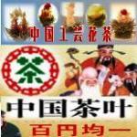 中国茶叶百均超市