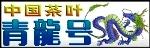 e-神 青龍号