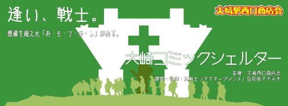 miyako_141222osakicomic01.jpg