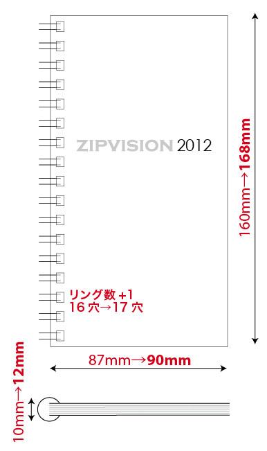 仕様図2012